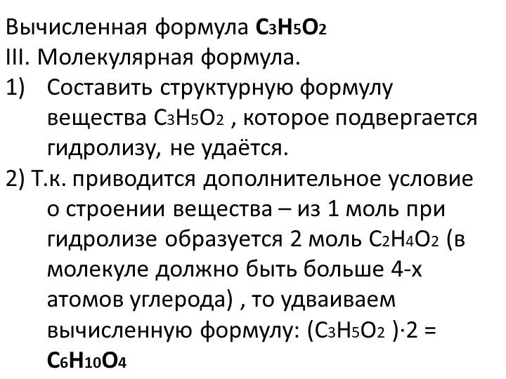 Вычисленная формула C3H5O2 III. Молекулярная формула. Составить структурную...