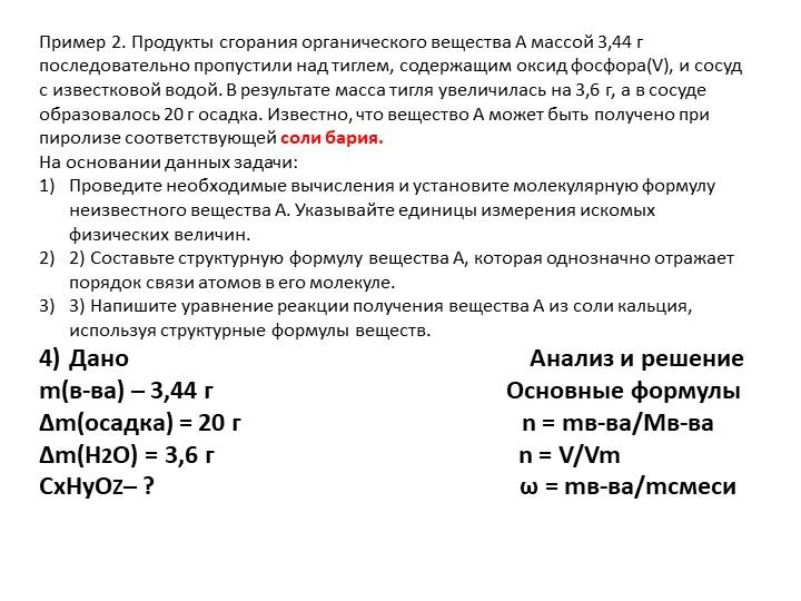 Пример 2. Продукты сгорания органического вещества А массой 3,44 г последова...