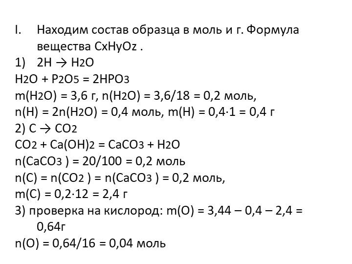Находим состав образца в моль и г. Формула вещества CxHyOz . 2H → H2O H2O +...
