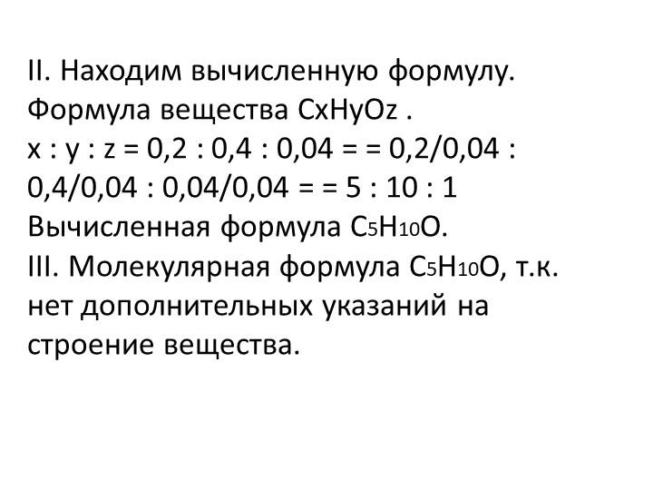 II. Находим вычисленную формулу. Формула вещества CxHyOz . x : y : z = 0,2 :...