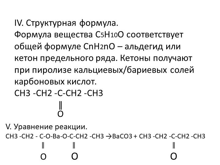 IV. Структурная формула. Формула вещества C5H10O соответствует общей формуле...