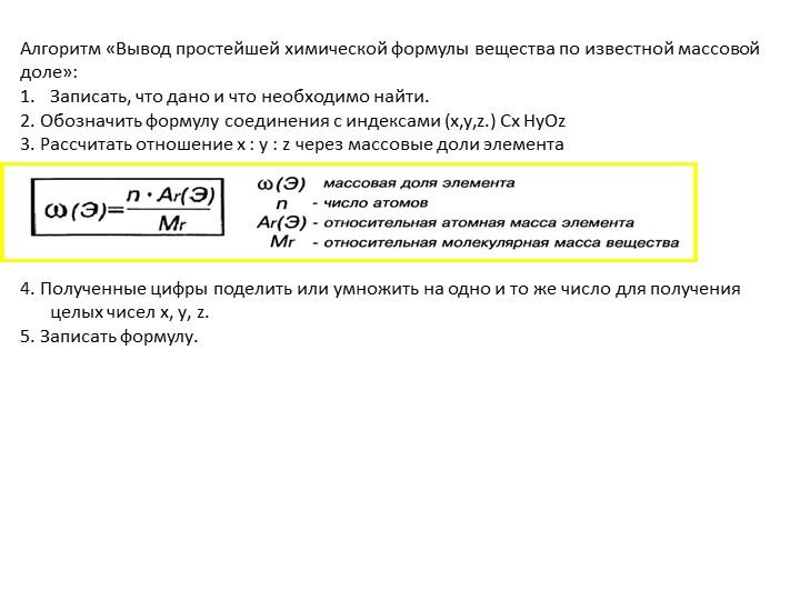 Алгоритм «Вывод простейшей химической формулы вещества по известной массовой...