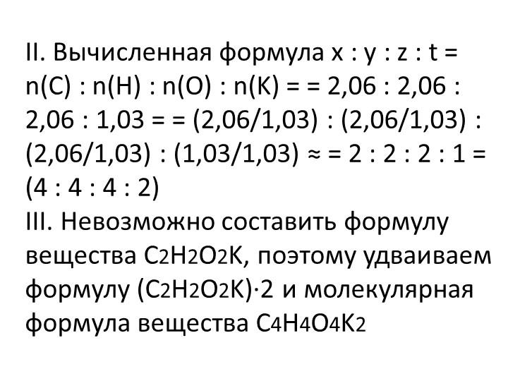 II. Вычисленная формула x : y : z : t = n(C) : n(H) : n(O) : n(K) = = 2,06 :...