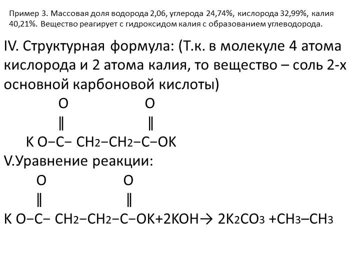Пример 3. Массовая доля водорода 2,06, углерода 24,74%, кислорода 32,99%, кал...