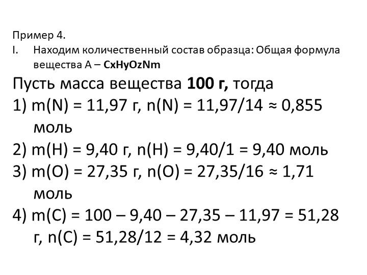 Пример 4. Находим количественный состав образца: Общая формула вещества А –...