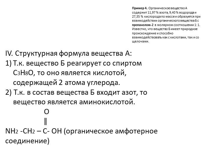 IV. Структурная формула вещества А: Т.к. вещество Б реагирует со спиртом C3H...
