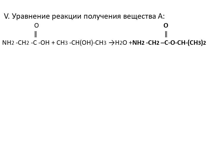 V. Уравнение реакции получения вещества А:                    О...