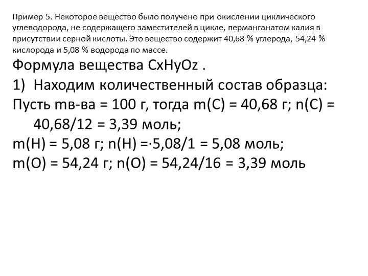 Пример 5. Некоторое вещество было получено при окислении циклического углевод...
