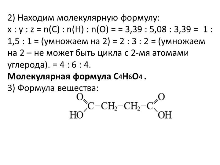 2) Находим молекулярную формулу: x : y : z = n(C) : n(H) : n(O) = = 3,39 : 5...