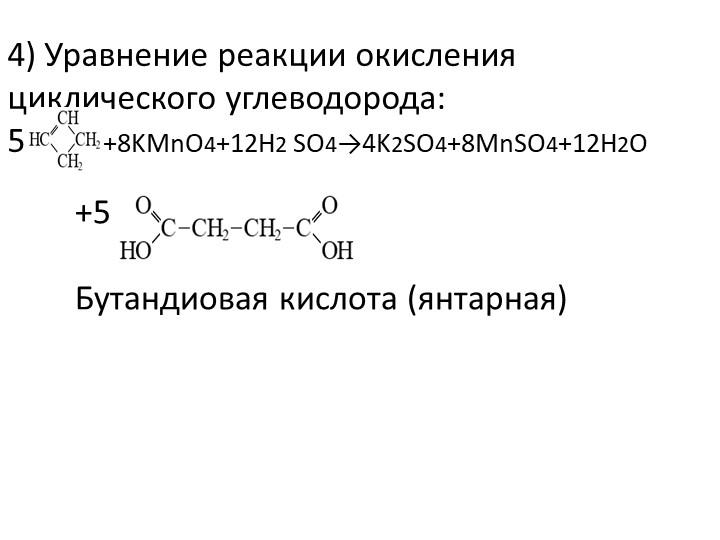 4) Уравнение реакции окисления циклического углеводорода:5       + +8KMnO4+1...