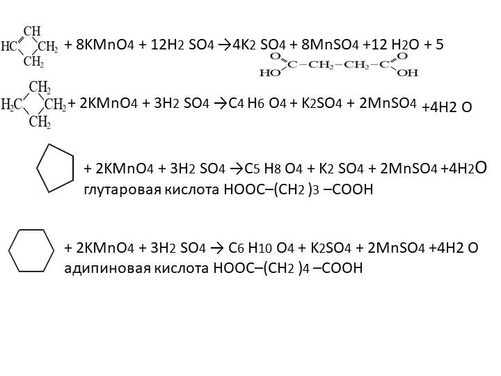 + 2KMnO4 + 3H2 SO4 →C4 H6 O4 + K2SO4 + 2MnSO4+ 2KMnO4 + 3H2 SO4 →C5 H8 O4 +...