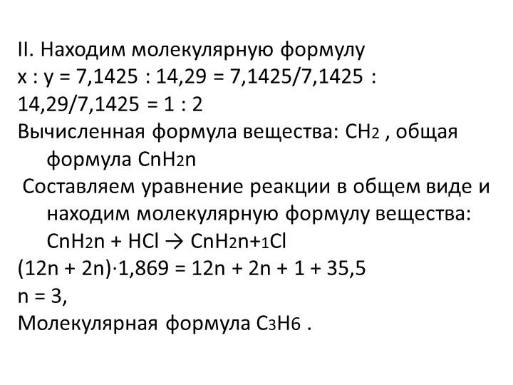 II. Находим молекулярную формулу x : y = 7,1425 : 14,29 = 7,1425/7,1425 :14...