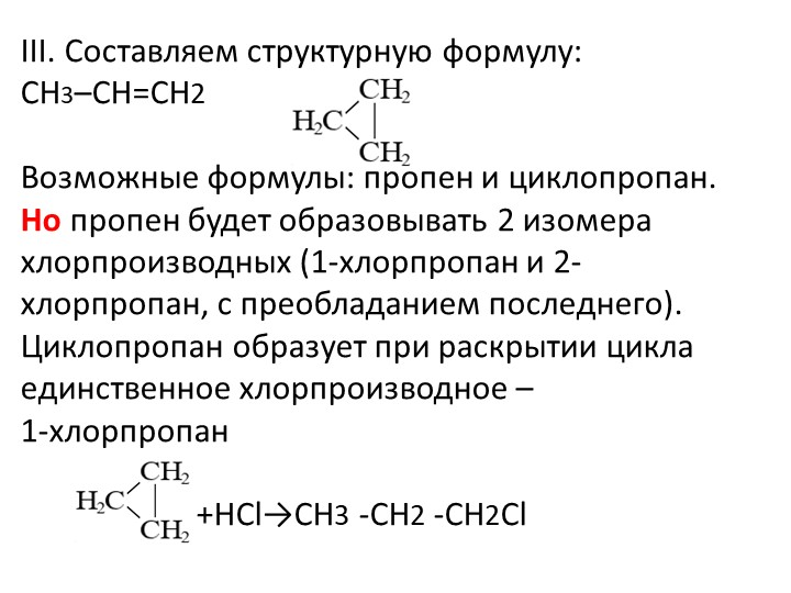 III. Составляем структурную формулу: CH3–CH=CH2          Возможные формулы...