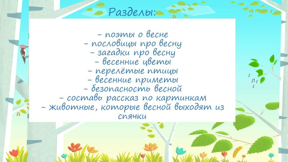 Разделы:- поэты о весне- пословицы про весну- загадки про весну- вес...