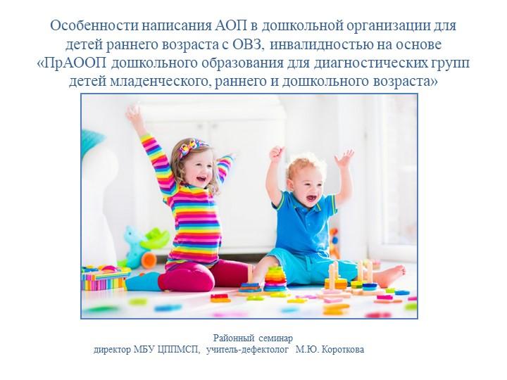 Особенности написания АОП в дошкольной организации для детей раннего возраста...