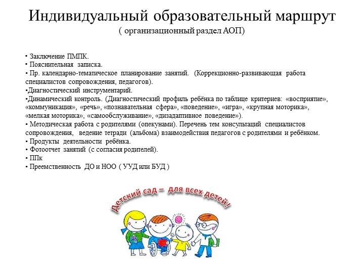 Индивидуальный образовательный маршрут( организационный раздел АОП) Заключе...