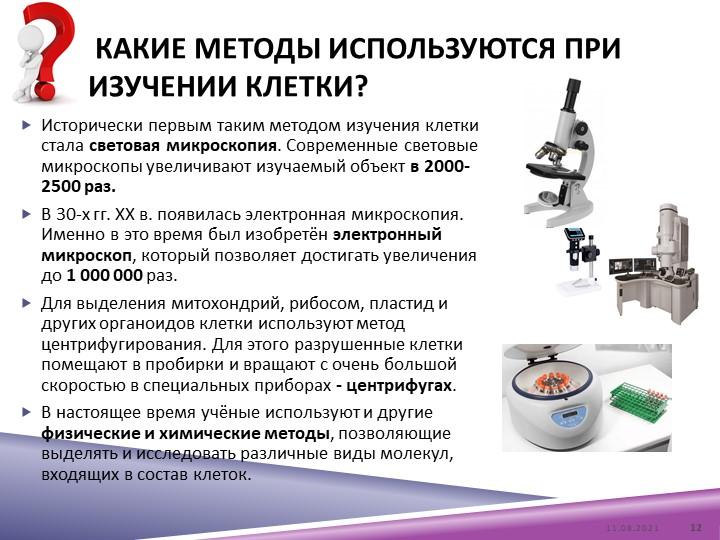 Какие методы используются при изучении клетки?Исторически первым таким метод...