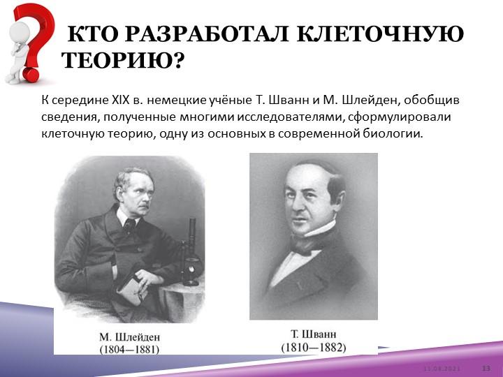 Кто разработал клеточную теорию?К середине XIX в. немецкие учёные Т. Шванн и...