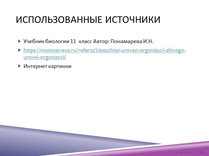 Использованные источникиУчебник биологии 11  класс Автор: Понамарева И.Н.htt...