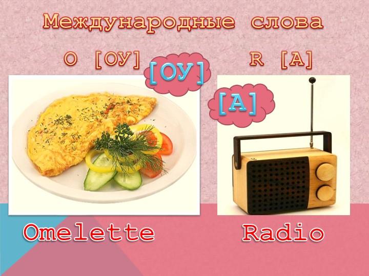 Международные словаO [ОУ]R [А]OmeletteRadio[ОУ][А]