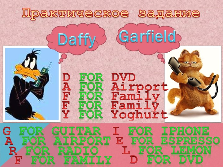 Практическое заданиеDaffyGarfield D for DVD A for Airport F for Family F for...