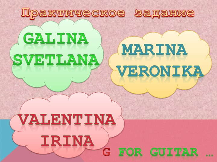 Практическое заданиеGalina