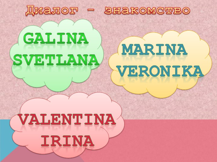 Диалог - знакомствоGalinaSvetlanAMARINA VERONIKAVALENTINAIRINA