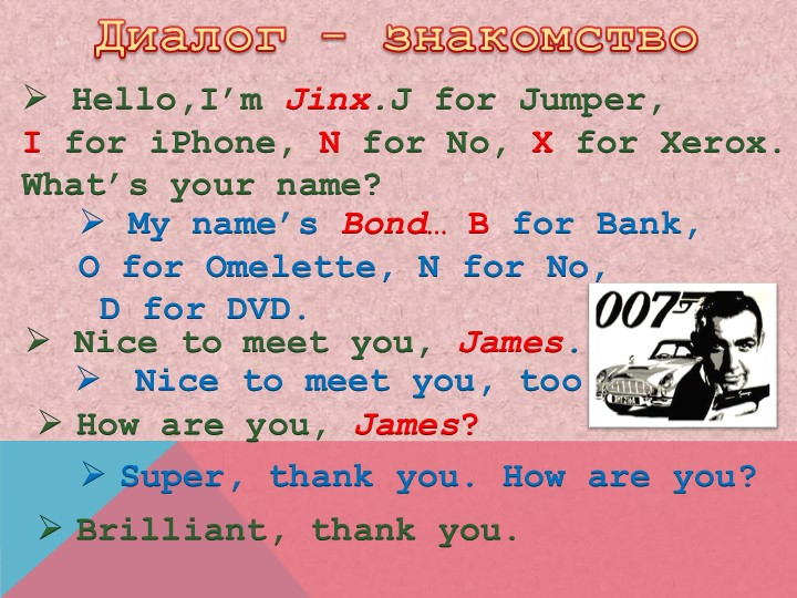 Диалог - знакомствоHello,I'm Jinx.J for Jumper, 