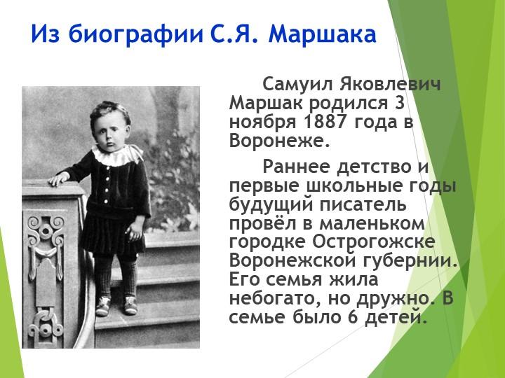 Из биографии С.Я. Маршака         Самуил Яковлевич Маршак родился 3 ноября 18...