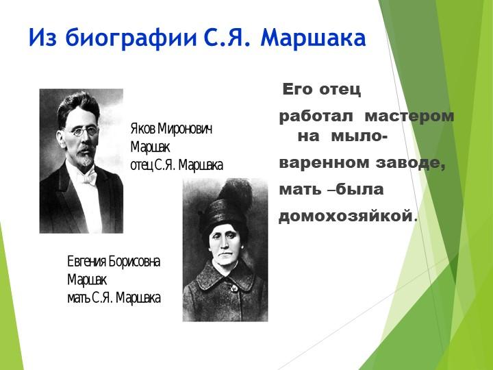 Из биографии С.Я. Маршака  Его отец работал  мастером на  мыло-варенном зав...