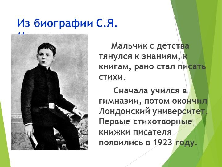 Из биографии С.Я. Маршака        Мальчик с детства тянулся к знаниям, к книга...