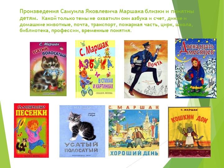 Произведения Самуила Яковлевича Маршака близки и понятны детям.  Какой только...
