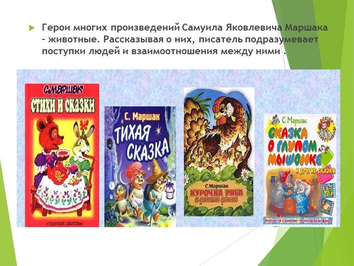 .Герои многих произведений Самуила Яковлевича Маршака – животные. Рассказы...