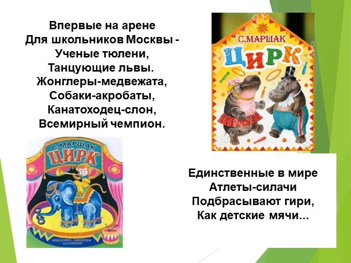 Впервые на аренеДля школьников Москвы -Ученые тюлени,Танцующие львы. Жон...