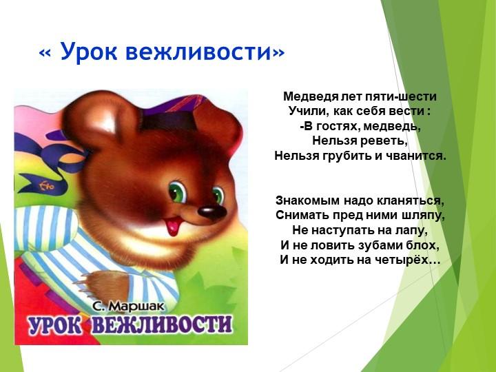 « Урок вежливости»Медведя лет пяти-шести Учили, как себя вести : -В гостях,...