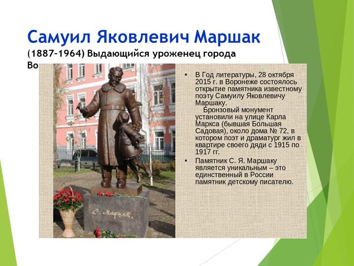 Самуил Яковлевич Маршак(1887-1964) Выдающийся уроженец города Воронеж.