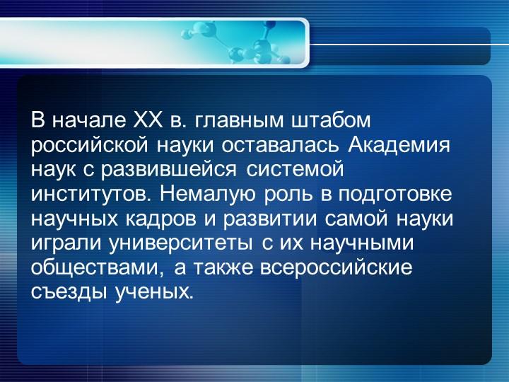 В начале XX в. главным штабом российской науки оставалась Академия наук с раз...
