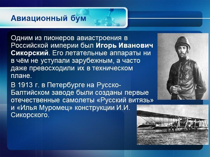 Авиационный бумОдним из пионеров авиастроения в Российской империи былИгорь...