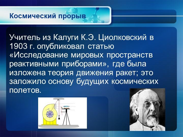 Космический прорывУчитель из Калуги К.Э. Циолковский в 1903 г. опубликовал ст...