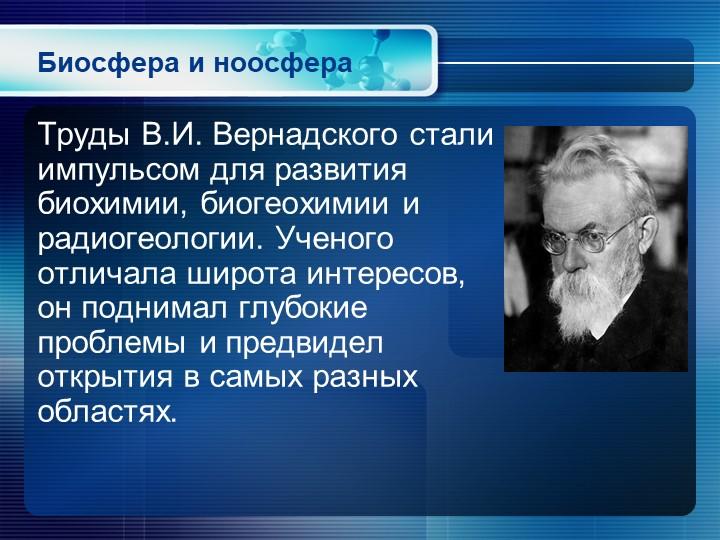 Биосфера и ноосфераТруды В.И. Вернадского стали импульсом для развития биохим...