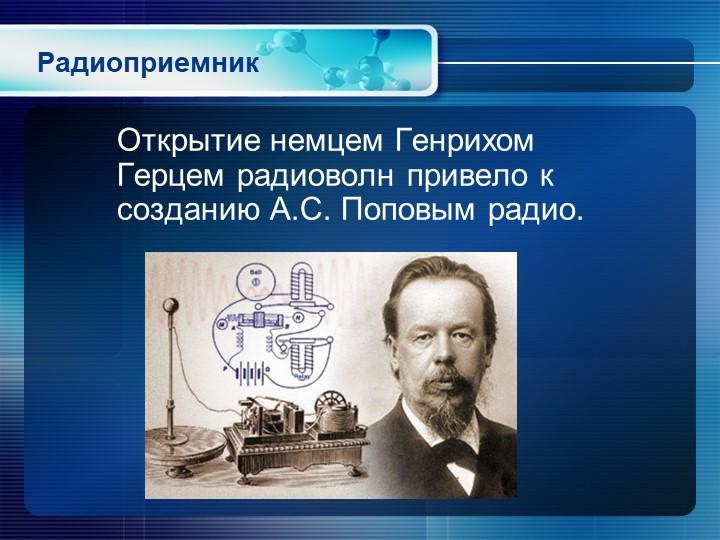 РадиоприемникОткрытие немцем Генрихом Герцем радиоволн привело к созданию А.С...