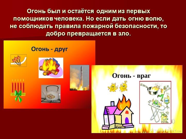 Огонь был и остаётся одним из первых помощников человека. Но если дать огню в...