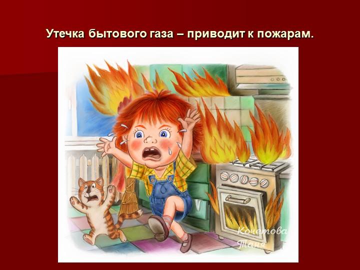 Утечка бытового газа – приводит к пожарам.