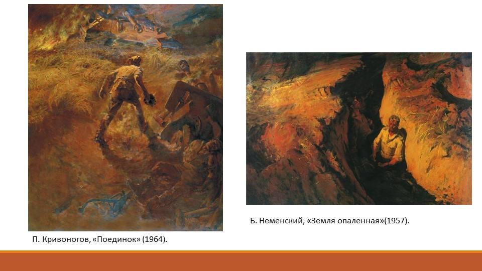 П. Кривоногов, «Поединок» (1964).Б. Неменский, «Земля опаленная»(1957).