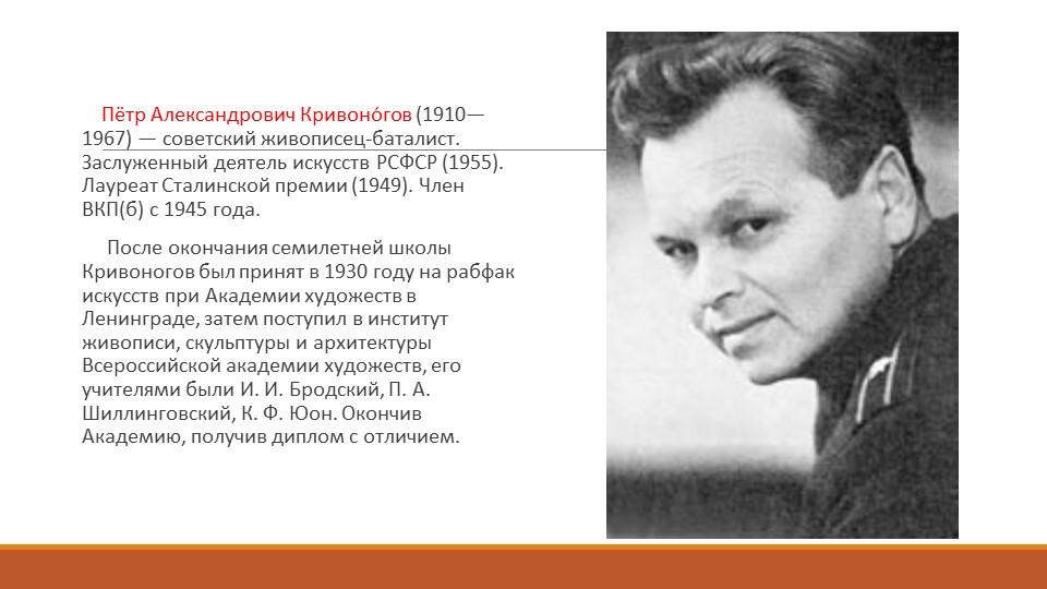 Пётр Александрович Кривоно́гов (1910—1967) — советский живописец-баталист...