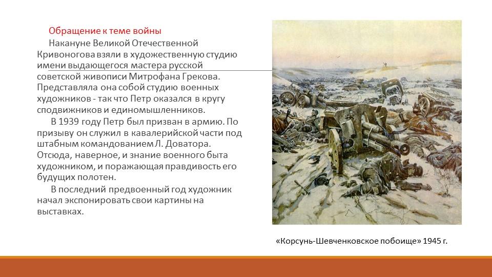 Обращение к теме войны     Накануне Великой Отечественной Кривоногова в...