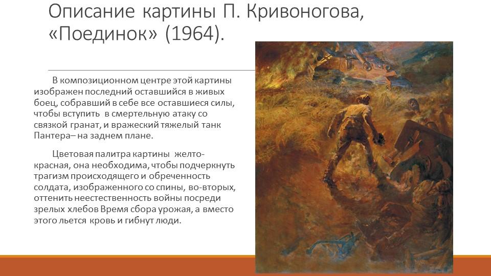 Описание картины П. Кривоногова, «Поединок» (1964).        В композиционном...