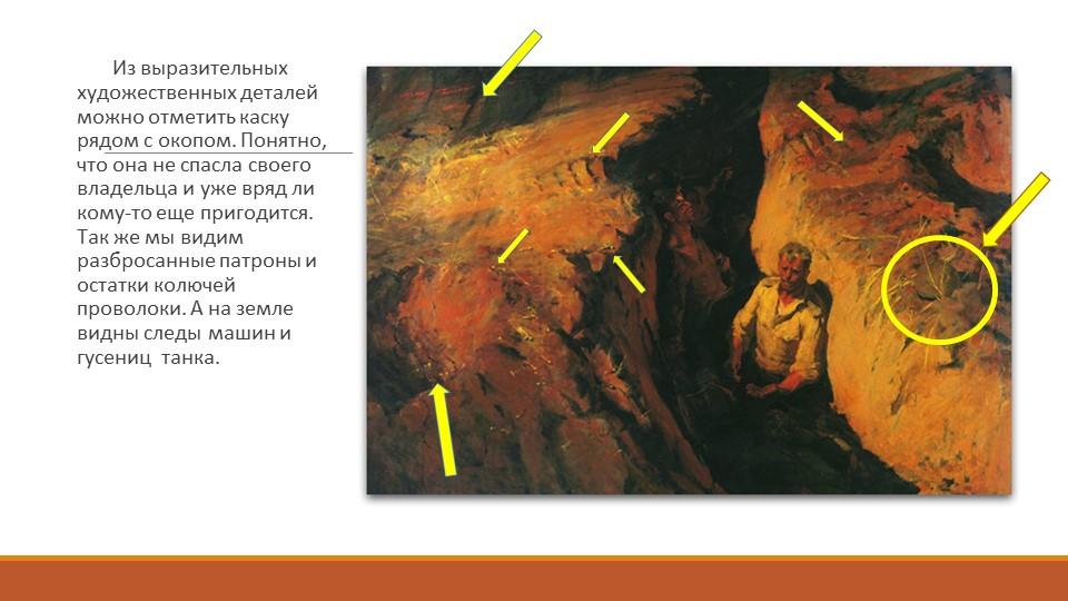 Из выразительных художественных деталей можно отметить каску рядом с о...