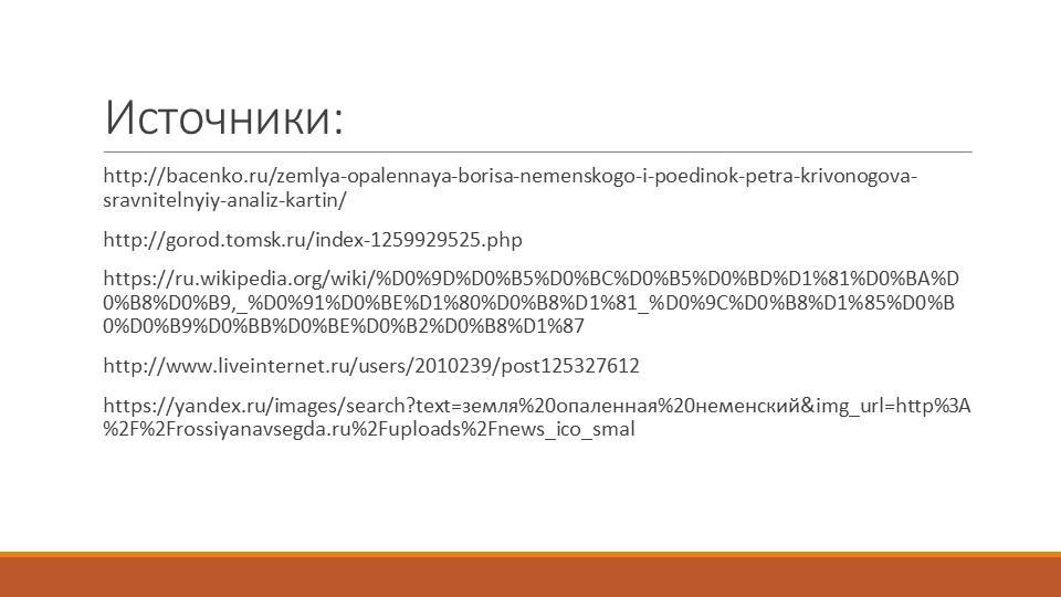 Источники:http://bacenko.ru/zemlya-opalennaya-borisa-nemenskogo-i-poedinok-pe...