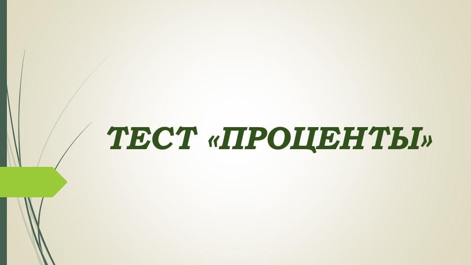 ТЕСТ «ПРОЦЕНТЫ»